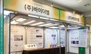 조명전기설비학회 참석,신제품/신기술 선보여