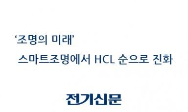 스마트조명을 넘어 인간중심조명(HCL)으로