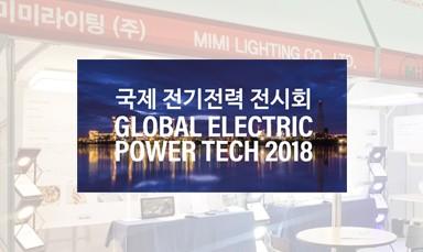 미미라이팅 2018 국제 전기전력 전시회 참가
