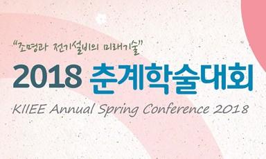 미미라이팅 2018춘계학술대회 참가