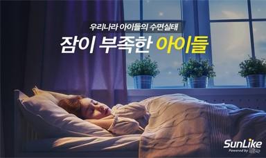 서울반도체_SUNLIKE 04. 아이들의 수면…