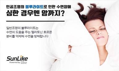 서울반도체_ SUNLIKE  03. 수면의 방…