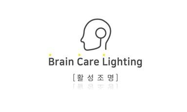 미미라이팅 KBS2채널 활성조명(15초)