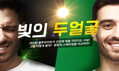 서울반도체_ SUNLIKE  02. 빛의 두얼…