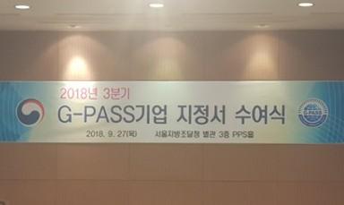 조달청, G-PASS 지정업체 미미라이팅 선정