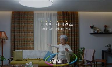 미미라이팅 KBS2 채널 광고(30초)
