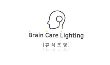 미미라이팅 KBS2채널 휴식조명(15초)