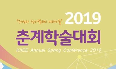 미미라이팅 2019춘계학술대회 참가