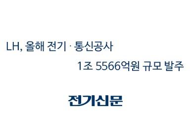 LH, 전기통신공사 1조5566억원 규모 발주