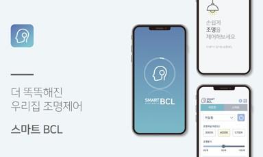 스마트BCL 업데이트 소식