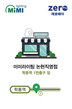 미미라이팅 논현점